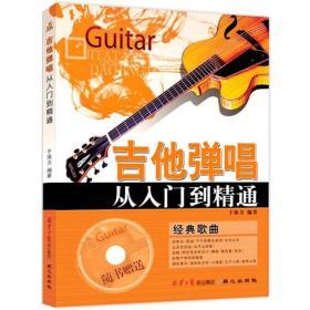 吉他弹唱从入门到精通