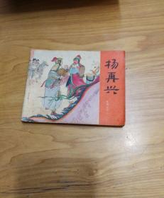 连环画  岳传之十一《杨再兴》.