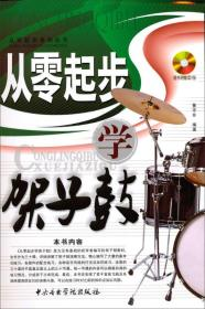从零起步系列丛书:从零起步学架子鼓