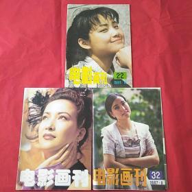 电影画刊【1986.10-1987.8-1997.2】