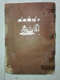 彩色版子恺漫画选(民国初版精装本)书内36张贴画全
