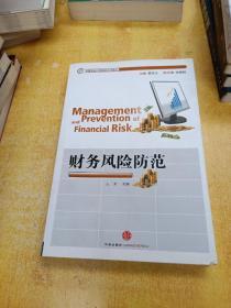中国总会计师培训系列教材:财务风险防范