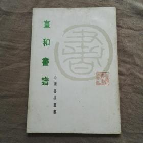 中国书学丛书:宣和画谱