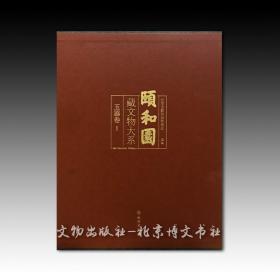 《颐和园藏文物大系·玉器卷I》