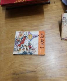 连环画  岳传之六《大战爱华山》.