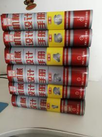 机械设计手册(全6卷)(新版)(馆藏书)