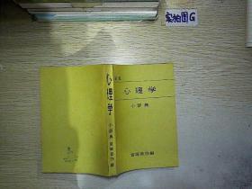 岩波心理学小辞典(日文原版).