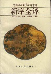 新序全译:中国历代名著全译丛书