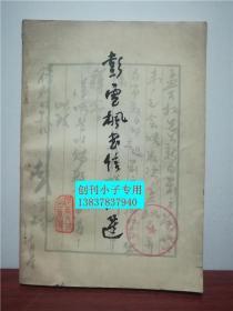 彭雪枫书信日记选  河南人民出版社