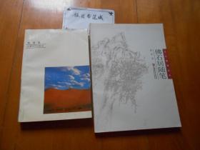 《名人·风情·掌故》《佛石居随笔》陆华毛笔签赠钤印本(共2册合售)
