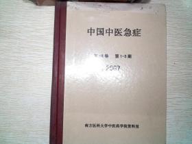 中国中医急症  第16卷  第1-3期  2007