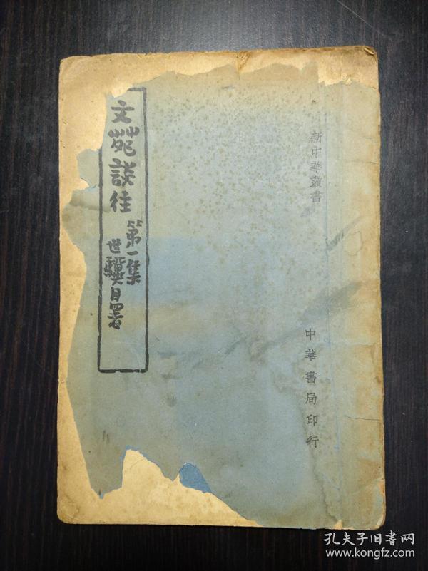 掌故类书籍 《文苑谈往》(第一集)杨世骥著 中华书局1946年再版 大开本