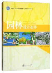 """园林设计初步/国家林业局普通高等教育""""十三五""""规划教材"""