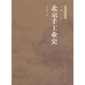 北京手工业史