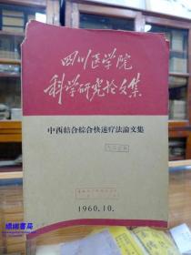 四川医学院科学研究论文集(中西结合综合快速疗法论文集)