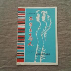 1978年节目单:七场歌剧:不准出生的人