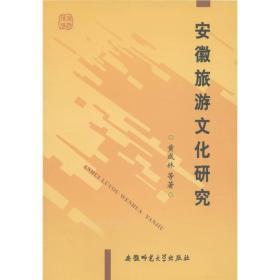 安徽旅游文化研究