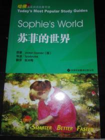 哈佛蓝星双语名著导读---苏菲的世界