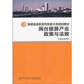 闽台旅游产业政策与法规
