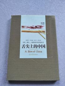 舌尖上的中国【实物图片】