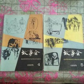 故事会(1985/4/5两册合售)32开外观如图,内无勾画,私藏品如图,观图下单不争议。(A一7)