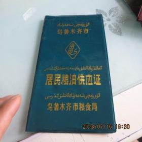 1996年乌鲁木齐市居民粮油供应证