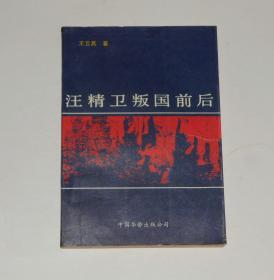 汪精卫叛国前后  1991年