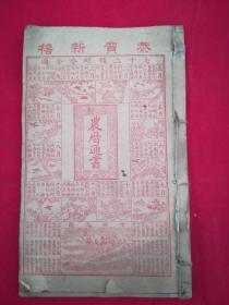 农历通书(民国三十七年)