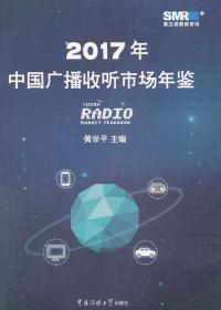 9787565720017 2017年中国广播收听市场年鉴 黄学平
