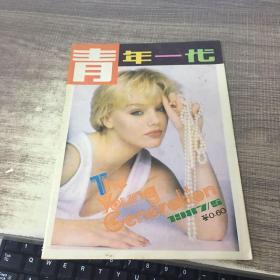 青年一代1987年第6期