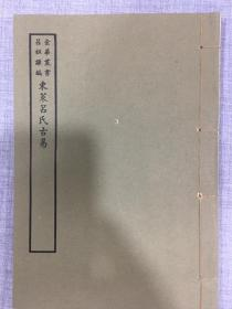 《东莱吕氏古易》 艺文印书馆印行影印