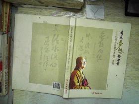 看见梦想的力量 2013台湾星云大师广东行  、。