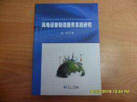 风电设备制造服务系统研究