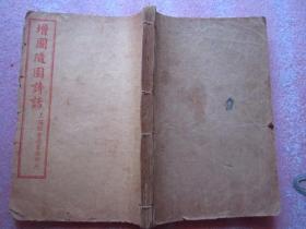 民国12年上海锦章图书局石印《增图随园诗话 16卷+ 补遗3卷》全4册 合订本;精美插图4页8面、每册完整无缺页、封面封底都有