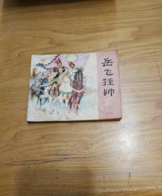 连环画  岳传之五《岳飞挂帅》.