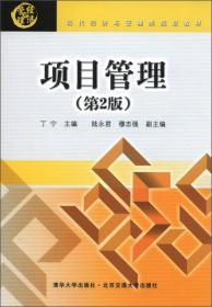 现代经济与管理类规划教材:项目管理(第2版)