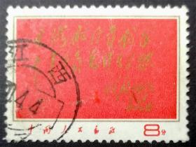 文8红题词信销一全邮票E