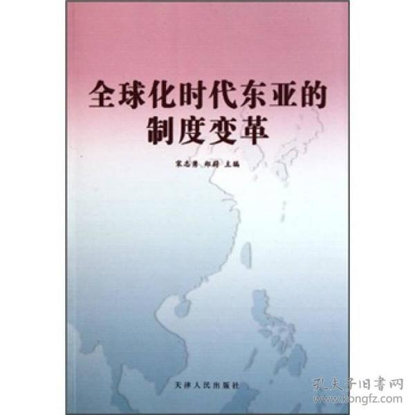 全球化时代东亚的制度变革图片
