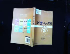 微型小说超人气读本·微小致富篇:财富泡泡糖
