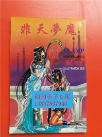 圣传--非天梦魔 铜版彩印 漫画书