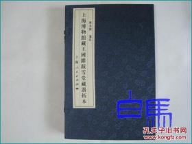 上海博物馆藏王国维跋雪堂藏器拓本 线装一函两册