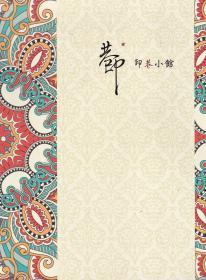 印巷小馆——老北京的味儿