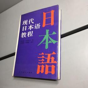 现代日本语教程 【精装】【一版一印 95品+++ 内页干净 实图拍摄 看图下单 收藏佳品】