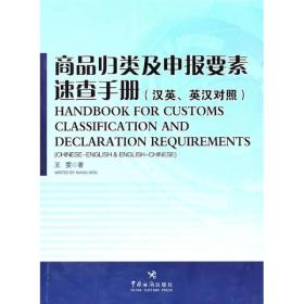 商品归类及申报要素速查手册(汉英、英汉对照)