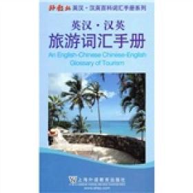 外教社英汉-汉英百科词汇手册系列