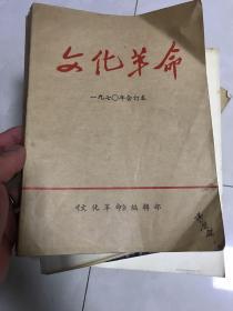 文化革命——1970年第1至10期(总第1至10期)(编辑部装订的合订本)(含创刊号