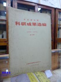 中医研究院科研成果选编(1982) 第四集