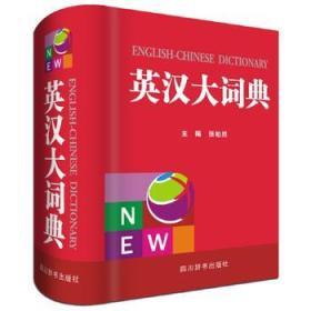 9787557901806 英汉大词典 张柏然