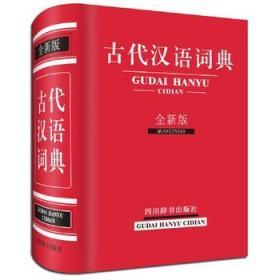 9787557901516 古代汉语词典:全新版 曾林