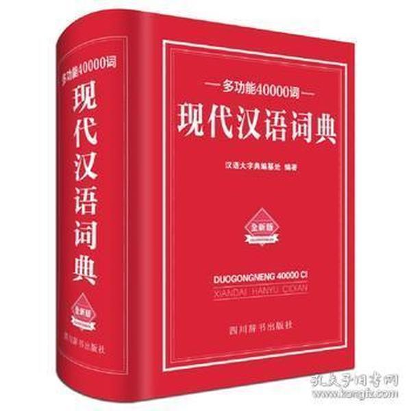 9787557902179 多功能40000词现代汉语词典:全新版 汉语大字典编